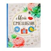 Ежедневник-смешбук «Мой смешбук» с раскраской