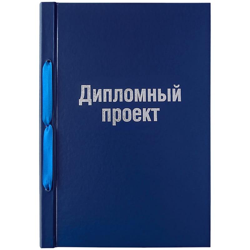 Папка для дипломного проекта в минске 4267