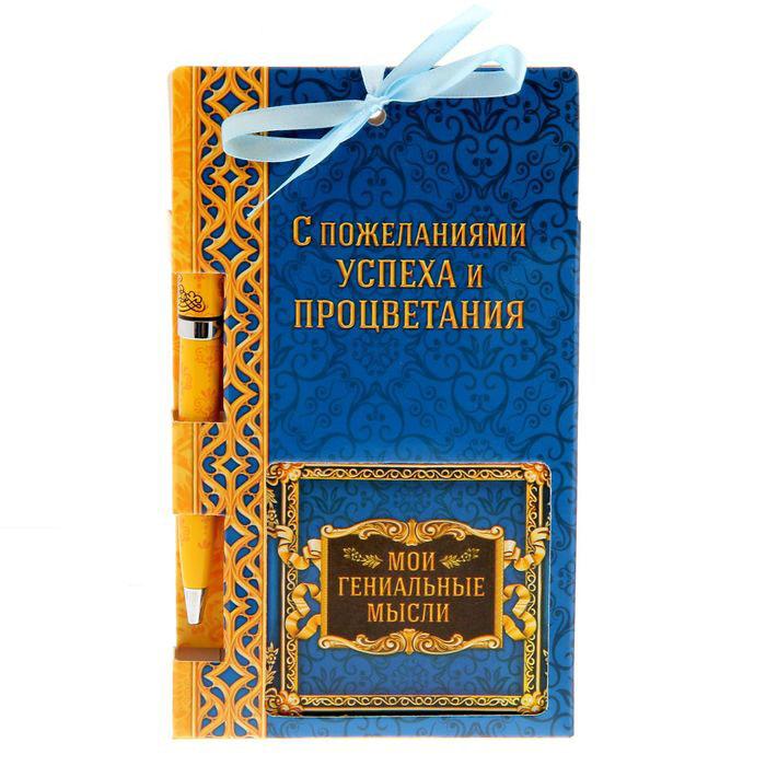 Набор подарочный «С пожеланиями успеха и процветания» (блокнот, ручка)